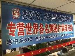 北京集广盛电子科技有限公司