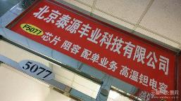 北京泰源恒业电子科技有限公司