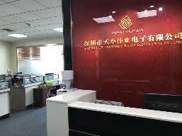 深圳市天卓偉業電子有限公司