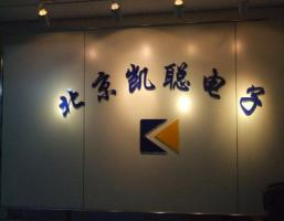 北京凯聪电子技术有限公司