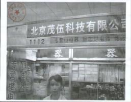 北京茂伍科技有限公司