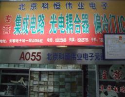 北京科恒伟业电子元器件经营部