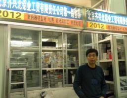 北京齐兴北铝业工贸有限责任公司