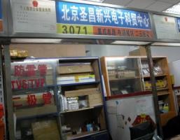 北京圣昌新兴电子有限公司