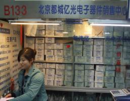 北京都城亿光电子器件销售中心