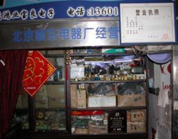 北京昌南星电子设备有限公司<北京第一分公司>