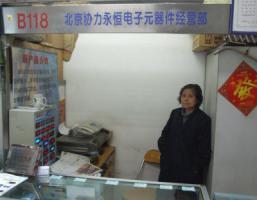 陕西协力光电仪器有限公司