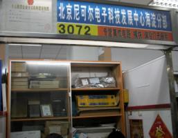 北京尼可尔科技发展中心