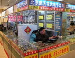 北京航天龙达电子公司(新中发B1167)