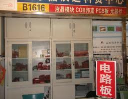 北京晶汉达科贸中心