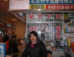 北京科宇亚鑫电子技术有限公司