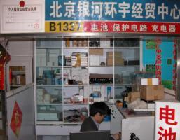 北京银河环宇经贸中心