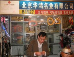 北京华鸿名业科技有限公司