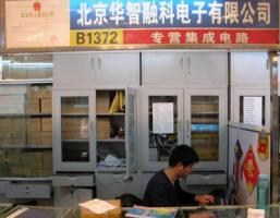 北京华智融科电子有限公司