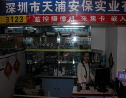 北京天浦安保商贸有限责任公司