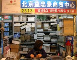 北京益忠豪商贸中心