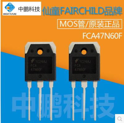 集成电路ic  fca47n60f  分享            品    牌:fsc