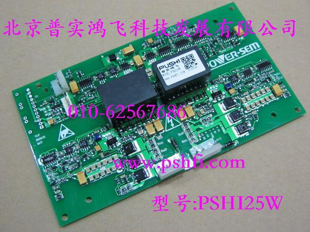 IGBT驱动器 驱动板 驱动电路 PSHI25W PSHI 25W