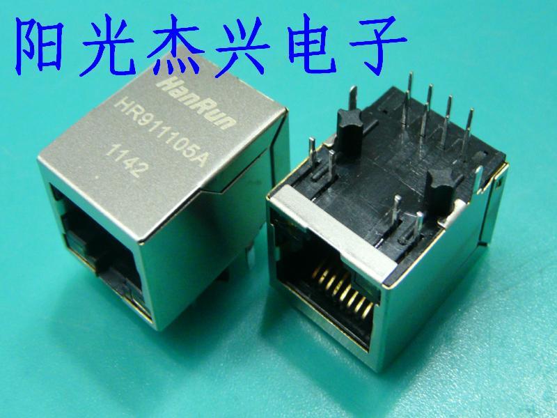 网络变压器网口 hr911105a