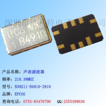 [供应]现货特价提供声表滤波器 210.38mhz b39211-b4910-z910 epcos