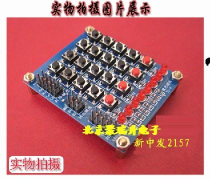 键盘模块矩阵键盘 按键模块 跑马灯(含铜柱) 厂家直销 /支持批发 键盘模块