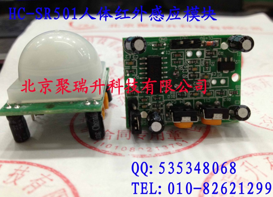 人体红外-完整版HC-SR501 人体红外感应模块 热释电红外传感器 送电子资料 人体红外宽工作电压(5V-20V)