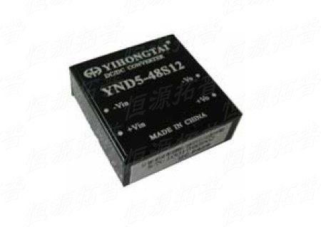 [供应]5w dc/dc模块电源 ynd5-48s15 益弘泰