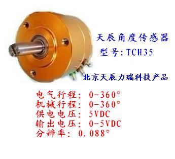 0-5V输出角度传感器 0-5V输出角度传感器TCH35