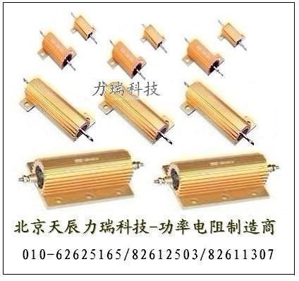 RX24电阻RXG24铝壳电阻批发 RX24铝壳电阻RXG24