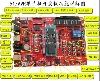51开发板/AVR开发板-大板(点阵+电源线) 51大板(点阵+电源线)