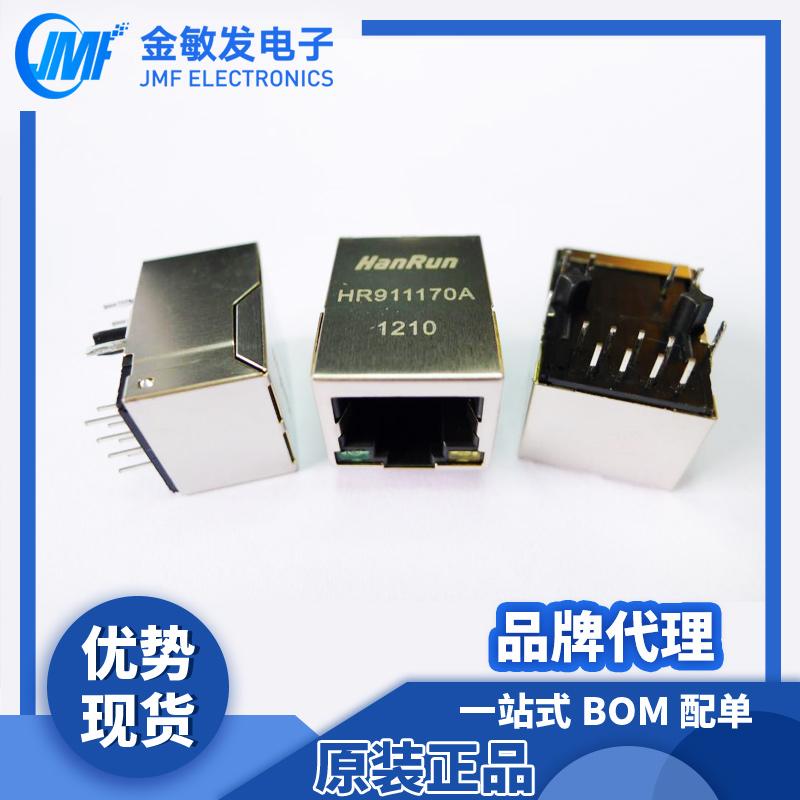 [供应]网络变压器 hr911170a hanrun