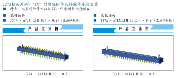 电路连接器 j27a系列印制板电路连接器