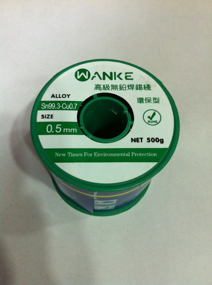 无铅焊锡丝 直径0.5