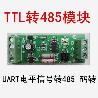 ttl转485模块 单片机串口