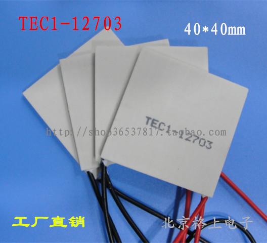 半导体制冷片tec1-12703 电子制冷片12v 3a 40mm tec1-12703