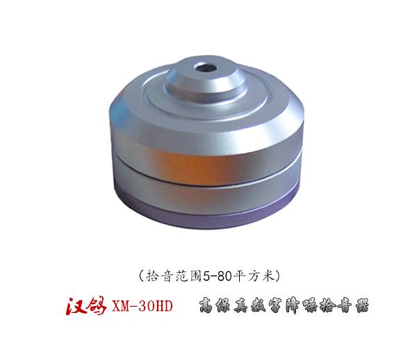 供应录音磁头汉鸽高保真数字降噪拾音器-财富来了你在哪,欢迎代理还等啥 XM-30HD