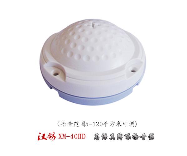 汉鸽高保真降噪拾音器供应 XM-40HD