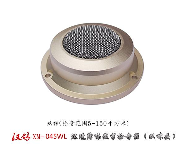 供应土豪金双核降噪数字拾音器(双咪头)-拾音器专家 XM-045WL