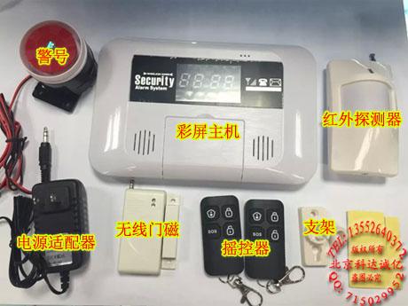彩屏家用GSM手机卡无线红外线防盗报警器商铺防盗器家用主机 DP-GSM彩屏