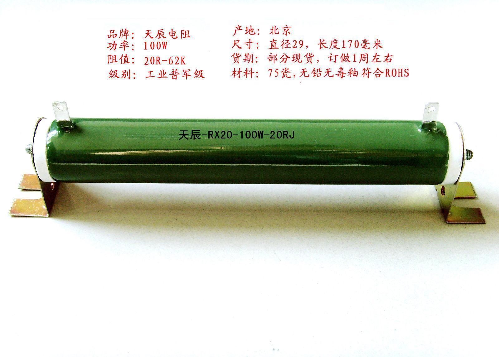 RXH20型被釉管形波绕电阻器,RX20-B型被釉管形带支架线绕电阻器,RXG型被漆管形线绕电阻器,RXHG型被漆管形波绕电阻器,RXG-B型被漆管形带支架电阻器,ZB123型板形线绕电阻器,BC1瓷