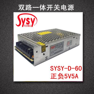 [供应]双迎盛业正负5v5a直流稳压开关电源dc5v集中供电设备电源sysy-d