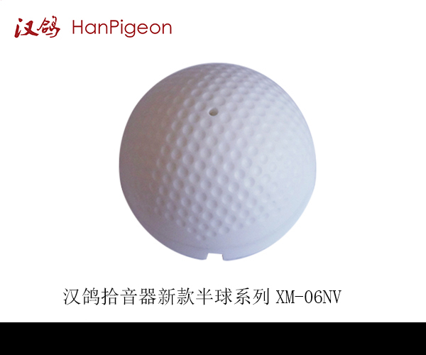 供应音频监控性价比第一品牌-汉鸽新款半球拾音器 XM-06NV