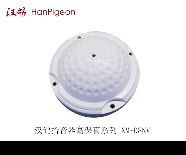 好品牌真品质心体验北京厂家汉鸽高保真拾音器火爆供应 XM-08NV