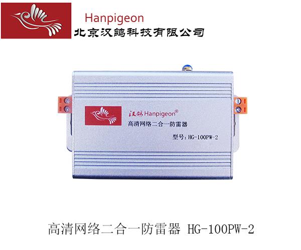供应网络高清二合一防雷器-科技防雷,缔造安全 HG-100PW-2
