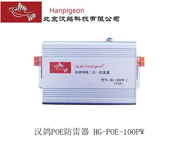 供应POE摄像机防雷器-汉鸽科技-专注。专业。专心。 HG-100PW-2(POE)