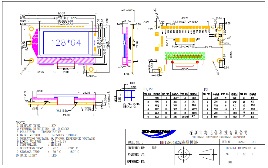 HB12864M2A低功耗带字库液晶显示屏 HB12864M2A