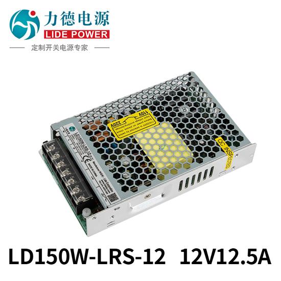 厂家直销150W12V12.5A力德开关电源,型号LD150W-LRS-12,保修5年 LD150W-LRS-12