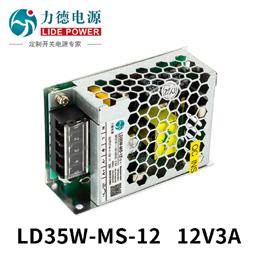 厂家直销12V3A力德电源 型号LD35W-MS-12 高可靠性,五年保修 LD35W-MS-12