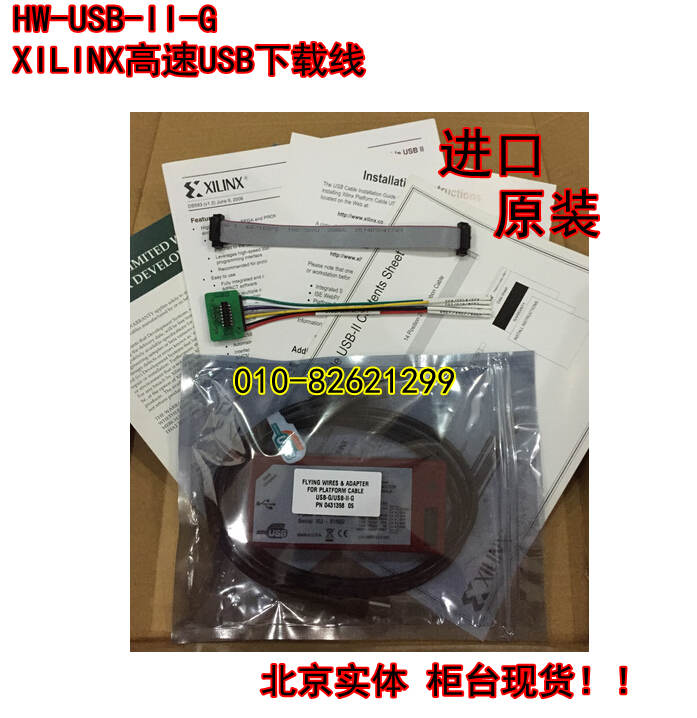 HW-USB-II-G XILINX进口下载线 FPGA下载器DLC10 Platform Cable HW-USB-II-G DLC10