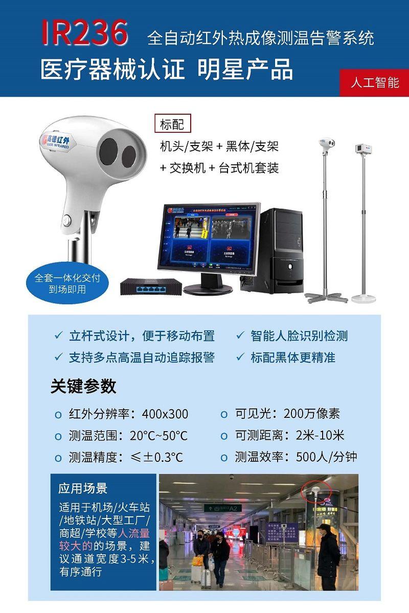高德IR236第四代人工智能体温监测系统 实时监测 报警网传 高德IR236第四代人工智能体温监测系统
